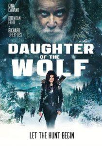 Daughter of the Wolf  ลูกสาวของหมาป่า