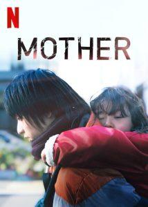 Mother  แม่