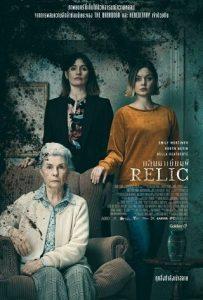 Relic  กลับมาเยี่ยมผี