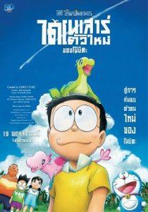 Doraemon Nobita's New Dinosaur  โดราเอมอน เดอะมูฟวี่ ตอน ไดโนเสาร์ตัวใหม่ของโนบิตะ