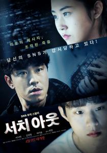 Search Out (Seochi Aut)