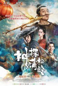 The Knight of Shadows Between Yin and Yang  โคตรพยัคฆ์หยินหยาง 2019