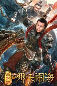 Nezha Conquers the Dragon King  ตำนานห้องสิน ตอนนาจาปั่นป่วนทะเล