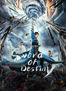 Sword of Destiny  ปรมาจารย์ช่างตีดาบ