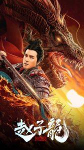God of War 2  ลิโป้ ขุนศึกสะท้านโลกันต์